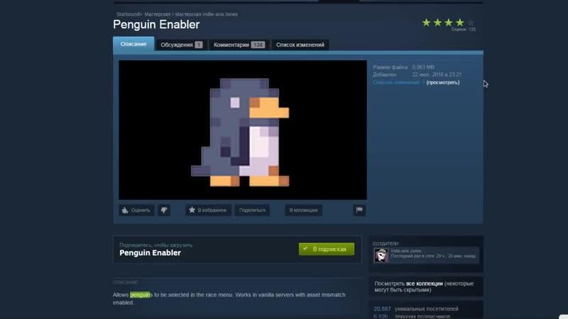 Slidan - Пингвины