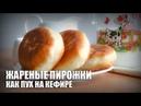 Жареные пирожки как пух на кефире видео рецепт