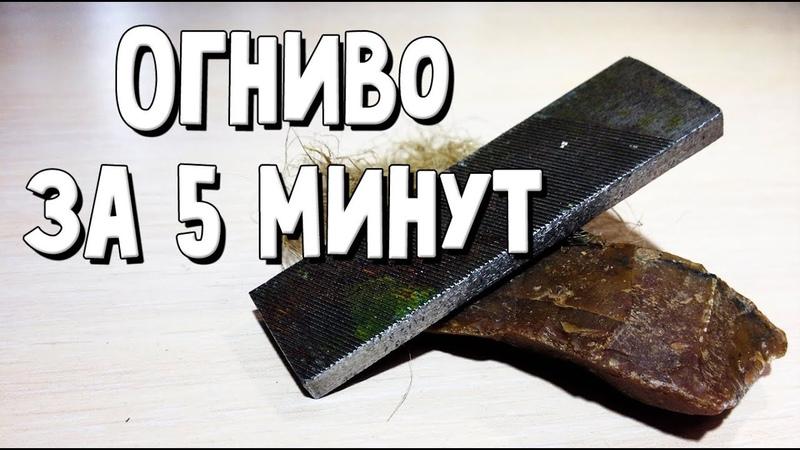Как сделать огниво за 5 минут How to make a flint stone