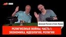 Клим Жуков - религиозные войны, часть 1 экономика, идеология, религия