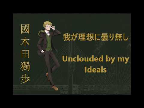Kunikida Doppo Character Song - Waga risō ni kumorinashi - Japanese, Romaji, and English Lyrics