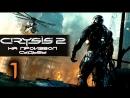 Прохождение Crysis 2 - Часть 1 На произвол судьбы