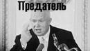 Предательство Хрущёва привело к развалу СССР