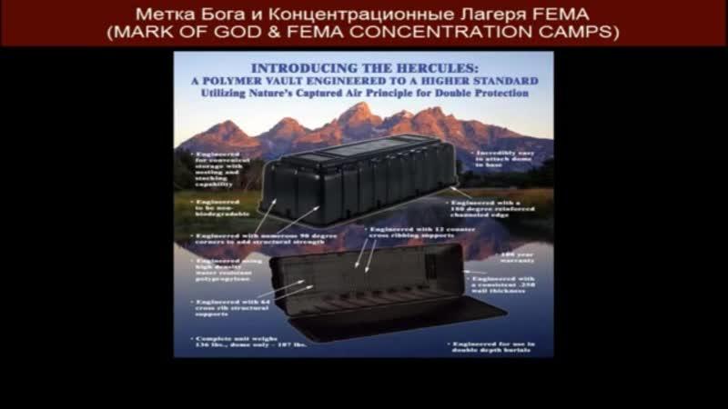 Канал Люцифера Метка бога и концентрационные лагеря FEMA