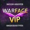 Официальная группа WARFACE.VIP