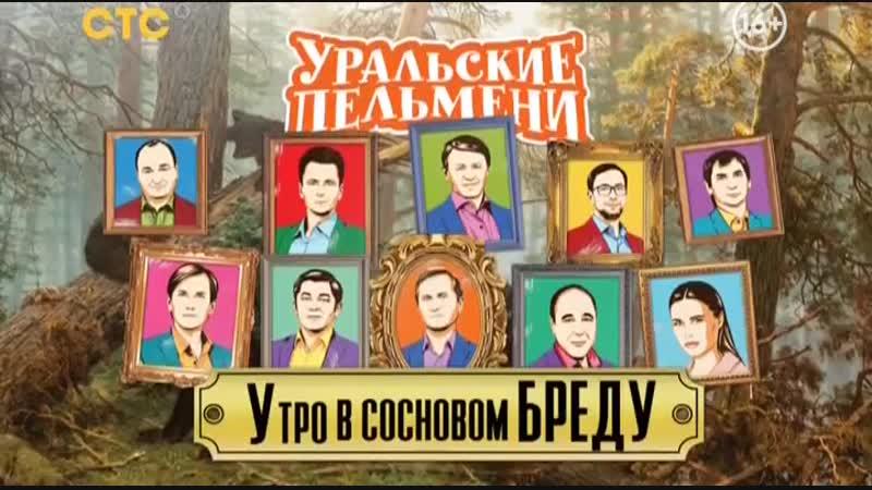 Uralskie.pelmeni.Utro.v.sosnovom.bredu..XviD.SATRip.25Kuzmich (online-video-cutter.com)
