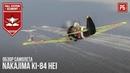 Nakajima Ki-84 HEI - Превосходный Японский истребитель в War Thunder