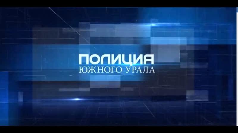 Полиция Южного Урала 23 выпуск