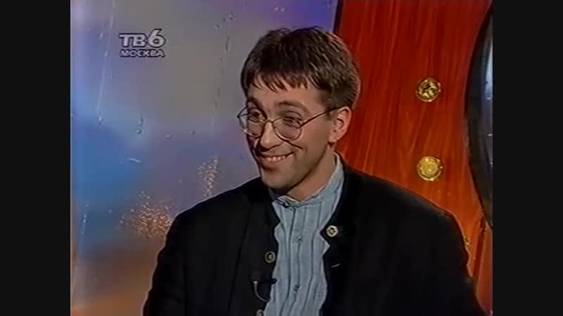 Сергей Курёхин - Интервью в программе ''Те, кто'' /1996/