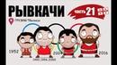 РЫВКАЧИ / Талахадзе, Кахиашвили, Асанидзе, Чимишкян