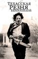 Техасская резня бензопилой (The Texas Chain Saw Massacre, 1974)