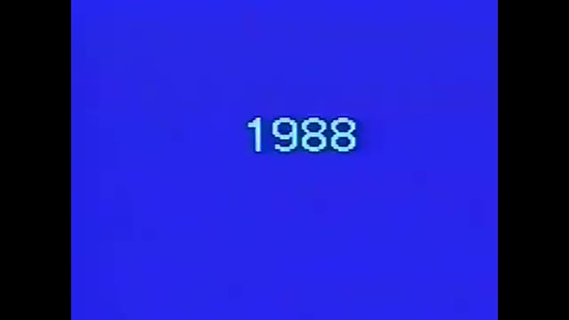 Успение. г. Горький 1988 год