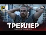 RUS | Трейлер: «Стрела» — 7 сезон / «Arrow» — 7 season, 2018 | SDCC18 | Jaskier