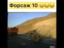 ФОРСАЖ 10