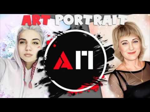 Стилизованный портрет по фотографии ART Портрет