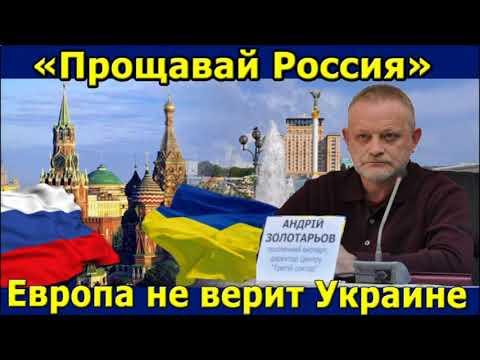 Золотарев Порошенковская триада Прощавай Россия Европа не верит в Украину
