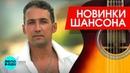 Новинки Шансона - Андрей Храмов - Я по тебе не перестану скучать