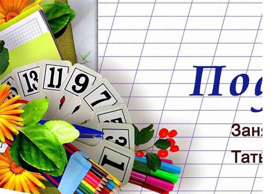 Афиша Тольятти Подготовка к школе для детей 6-7- лет.