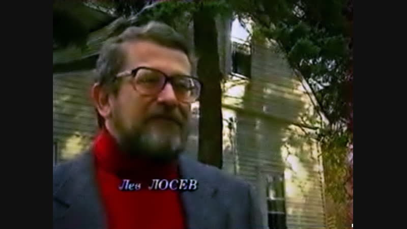 Лев Лосев - Об Иосифе Бродском в Америке (Из фильма «Невозвращение Бродского»)