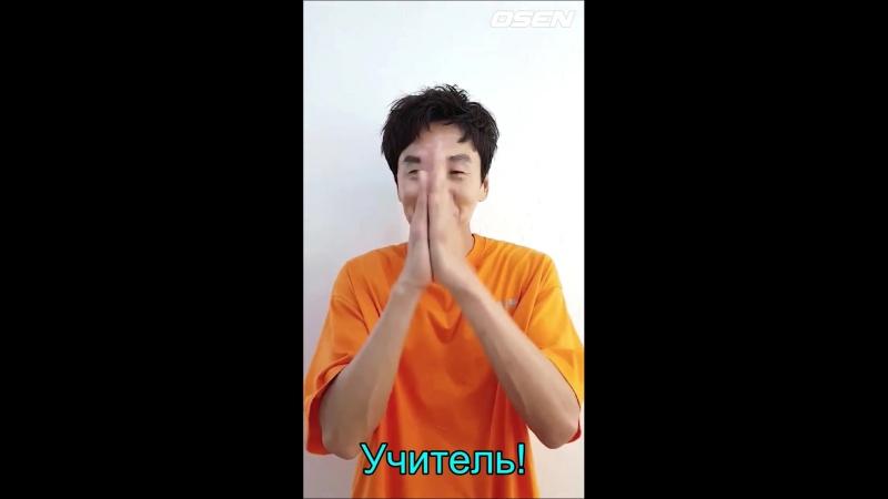 Lee Kwang Soos Congratulation for OSEN V