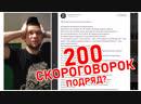 Читаю 200 СКОРОГОВОРОК ПОДРЯД