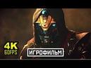 Destiny 2 [ИГРОФИЛЬМ] Все Катсцены Минимум Геймплея [PC | 4K | 60FPS]