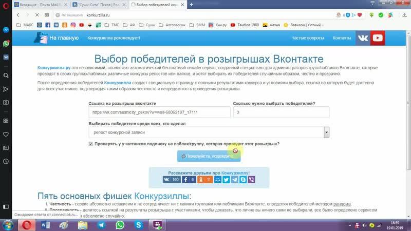Результаты розыгрыша Суши-Сити Псков от 07.01.19 г.