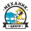 """Автосервис """"Механик-Центр"""" на Потапова, 83"""