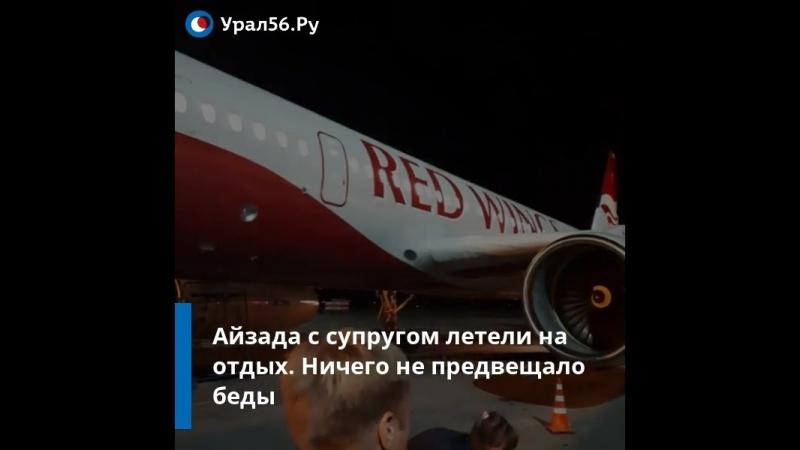 Орчанка находилась в загоревшемся самолете Уфа-Сочи