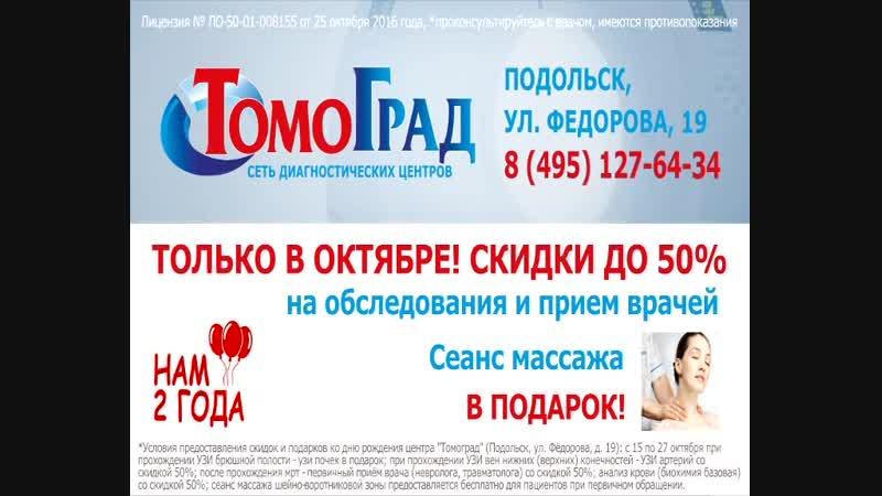 Центру Томоград в Подольске 2 года