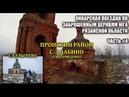 Поездка по заброшенным церквям юга Рязанской области 4, Пронский район