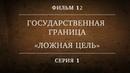 Государственная граница Фильм 12 Ложная цель 1-я серия
