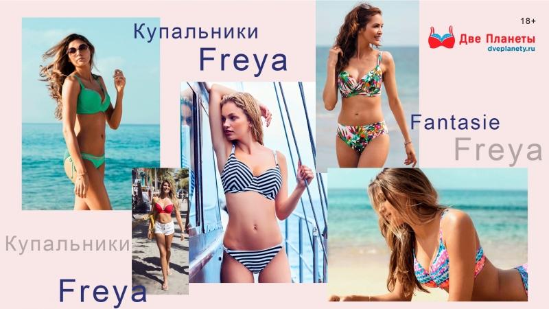 Коллекция купальников Freya, Fantasie - 2018