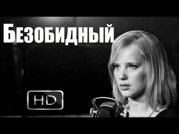 БЕЗОБИДНЫЙ 2019, детектив 2019 не покажут нигде, социальная драма, новый русский детектив 2019