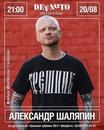 Александр Шаляпин фото #3