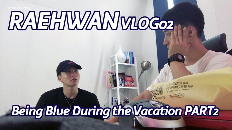 [YOUTUBE: 180728] RAEHWAN VLOG 02 Быть в депрессии во время отпуска ЧАСТЬ 2