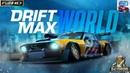Drift Max World • Дрифтуем на Андроид • Гонки