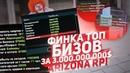 ФИНКА ТОП БИЗНЕСОВ ЗА 3 МИЛЛИАРДА НА ARIZONA RP GTA/SAMP