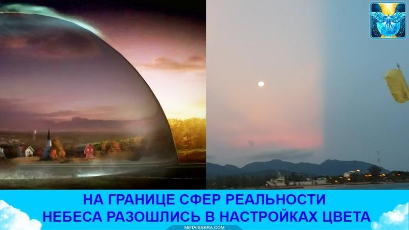 Купол над Землей Разные цвета неба на границе сфер реальности Проявление новых энергий