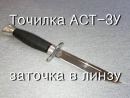 Точилка АСТ 3У Заточка в линзу