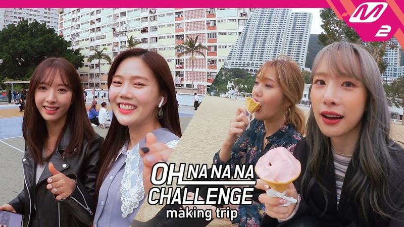 오마이걸X우주소녀의 떨리는 첫 만남! (낯가림 주의)|OH NANANA CHALLENGE Making trip Ep.1