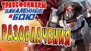 1 АКТ РАЗОБЛАЧЕНИЯ Трансформеры Закаленные в Бою Transformers Forged To Fight ч.79
