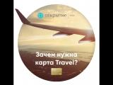 Ощутите легкость полета с картой Travel