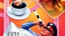 Приключения мага 1 8 серия Комедия мистика магия Все серии В ролях Мария Шукшина Владислав Галкин Татьяна Абрамова Ольга Аросева Аристар