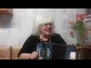 Старинная песня,,Катя-пастушка -Галина гармонист(самоучка)