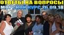 Ответы на вопросы. Морской Курс 16.09.18 Андрей Дуйко школа Кайлас