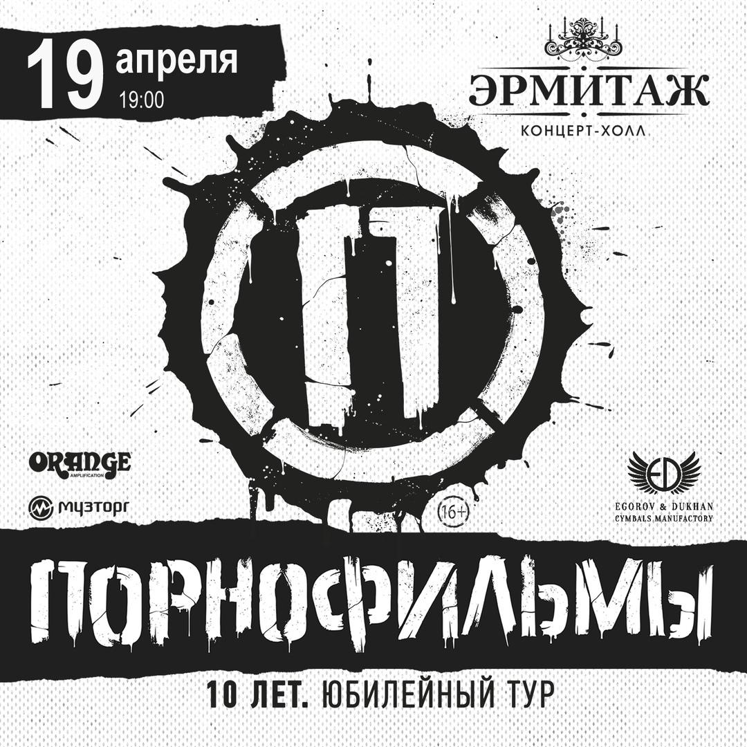 Афиша Казань Порнофильмы / 19 апреля / Казань