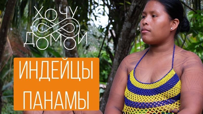 Индейцы в джунглях Панамы секс демократия молитвы об электричестве Хочу домой из Панамы