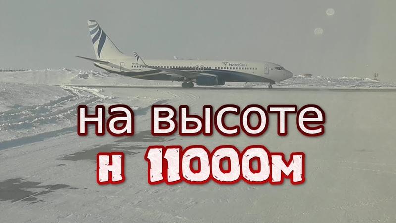 Боинг 737 800 Алыкель Норильск Красноярск Емельяново взлет и посадка