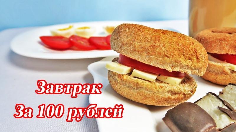 Позавтракать всего за 100 рублей - ВЫЖИТЬ ЗА СОТКУ